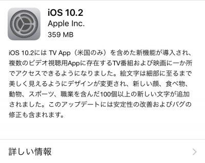iOS 10.2配信開始!スクショ時の「カシャッ」が消せるようになった!