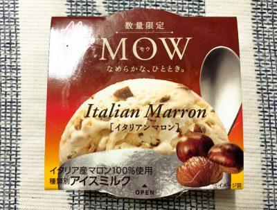 森永乳業の新商品「MOW イタリアンマロン」を食べてみた!