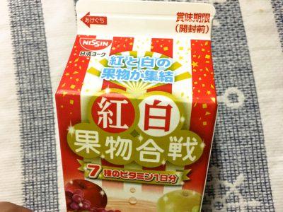 日清ヨークの「紅白果物合戦」を飲んでみた!