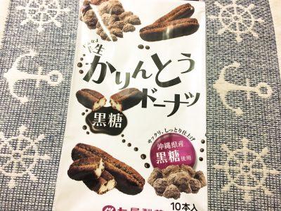 七尾製菓の「半生かりんとうドーナツ 黒糖」を食べてみた!