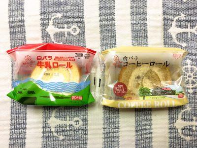 大山乳業の「白バラ牛乳ロール」と「白バラコーヒーロール」を食べてみた!