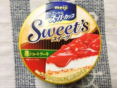 明治の「エッセルスーパーカップ Sweet's 苺ショートケーキ」を食べてみた!