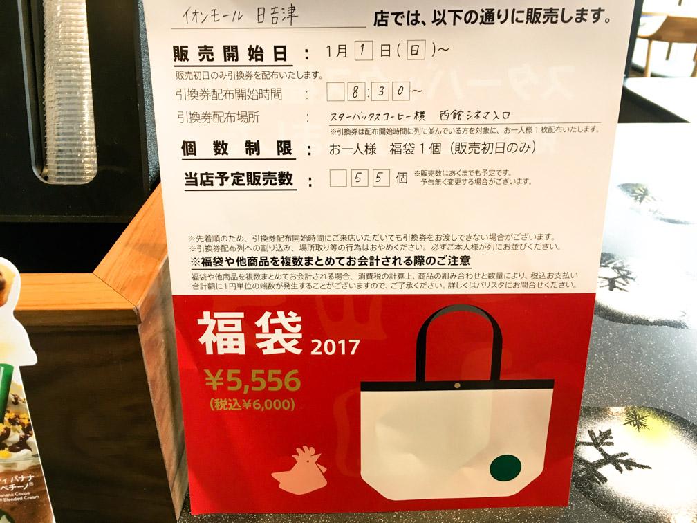 スターバックスイオンモール日吉津店