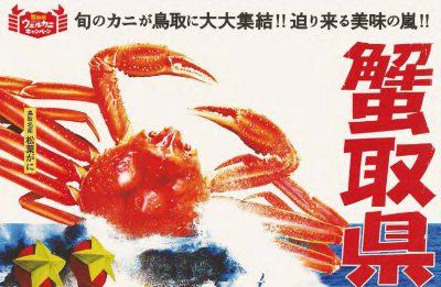 蟹取県(かにとりけん)ウェルカニキャンペーンのスタンプラリーをコンプリートしてみた!