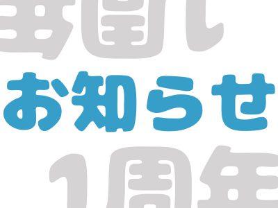 Ariill Designの1周年記念及び仕事始めのお知らせ!