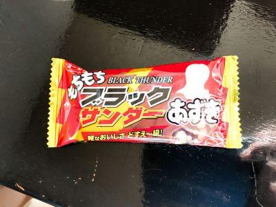 有楽製菓の「もちもちブラックサンダー あずき」を食べてみた!