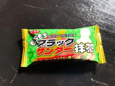 有楽製菓の「もちもちブラックサンダー 抹茶」を食べてみた!