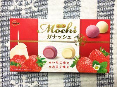 ブルボンの「Mochi(もち) ガナッシュ」を食べてみた!