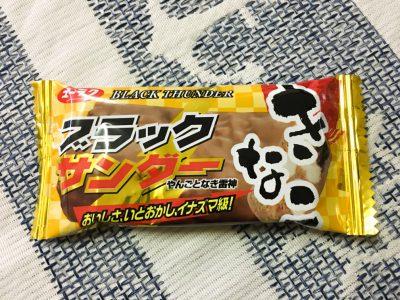 有楽製菓の「ブラックサンダーきなこ」を食べてみた!