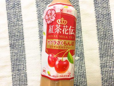 紅茶花伝の「サクラさくらんぼロイヤルミルクティー」を飲んでみた!