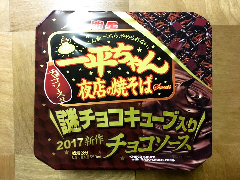 一平ちゃん夜店の焼そば チョコソース (1)