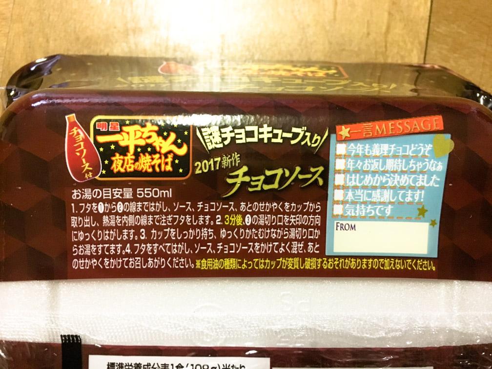 一平ちゃん夜店の焼そば チョコソース (11)