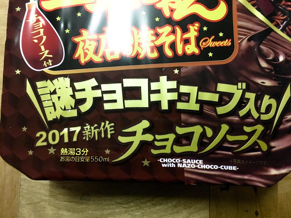 一平ちゃん夜店の焼そば チョコソース (10)
