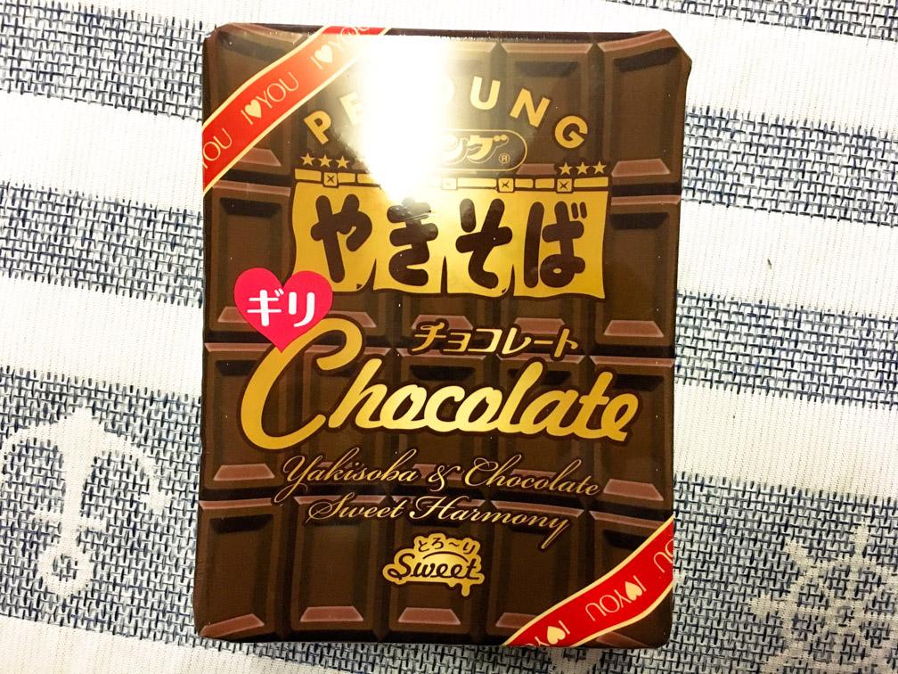 ペヤング チョコレートやきそばギリ