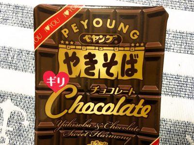 ペヤングの「チョコレートやきそばギリ」を食べてみた!