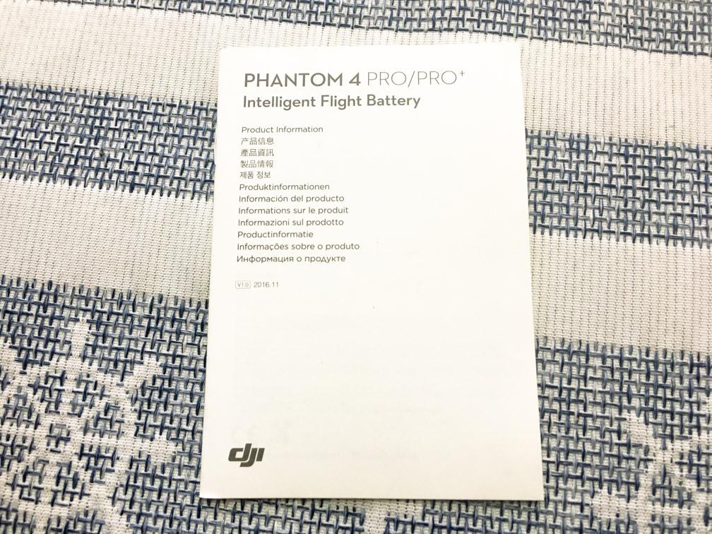 インテリジェント・フライト・バッテリー (8)