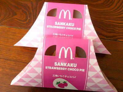 マクドナルドの「三角いちごチョコパイ」を食べてみた!