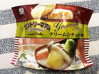 不二家の「カントリーマアム クリームシチュー風味」を食べてみた!
