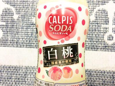 「カルピスソーダ 白桃」を飲んでみた!