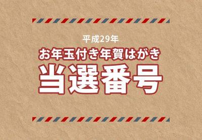 平成29年(2017年)のお年玉付き年賀はがきの当選番号が確定したのでご確認を!