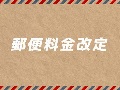 2017年6月1日から郵便料金が改定されます