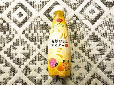 「えひめ逸品柑橘 愛媛はるみサイダー」を飲んでみた!