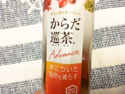 コカ・コーラの「からだ巡茶 Advance(アドバンス)」を飲んでみた!
