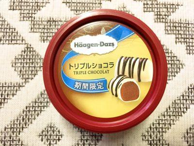 ハーゲンダッツの新作「トリプルショコラ」を食べてみた!