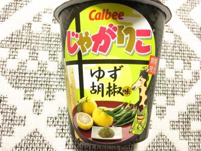 カルビーの「じゃがりこ ゆず胡椒味」を食べてみた!