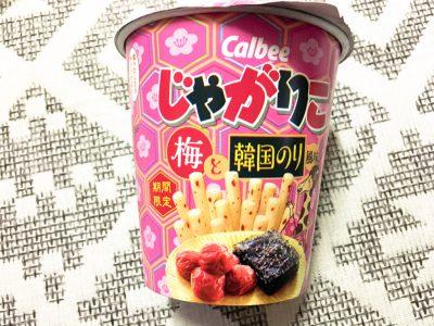 カルビーの「じゃがりこ 梅と韓国のり風味」を食べてみた!