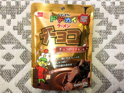 おやつカンパニーの「ベビースター ドデカイラーメン チョコ チョコがけチキン味」を食べてみた!