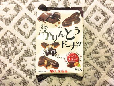 七尾製菓の「半生かりんとうドーナツ チョコがけ」を食べてみた!