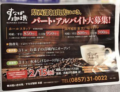 米子・境港にも「すなば珈琲」がオープンするみたい!