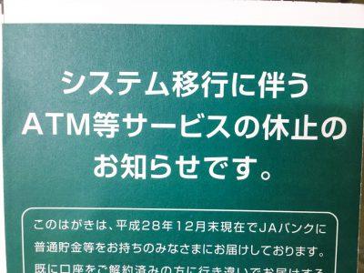 システム移行に伴ってJAのATM等のサービスが止まっちゃうみたいよ!