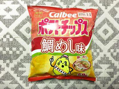 カルビーの「ポテトチップス 鯛めし味」を食べてみた!
