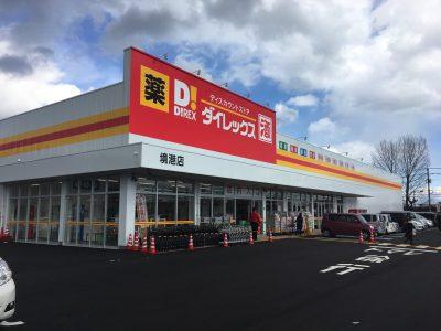 ダイレックス 境港店がオープンしたので行ってみた!