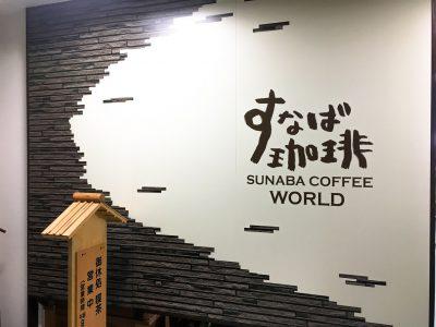 米子のお菓子の壽城にすなば珈琲がオープンしたので行ってみた!境港のすなば珈琲の最新情報もあり!