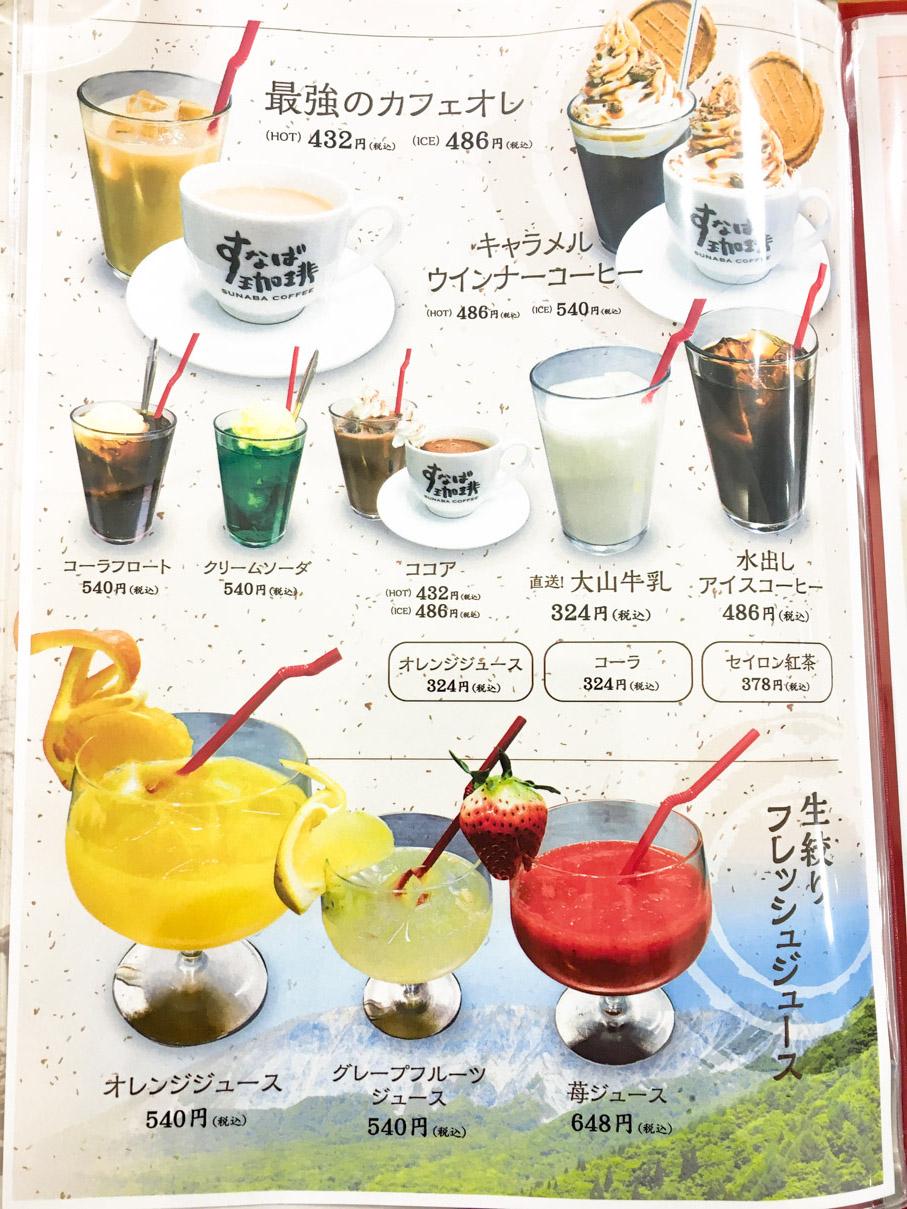 米子のすなば珈琲 (7)