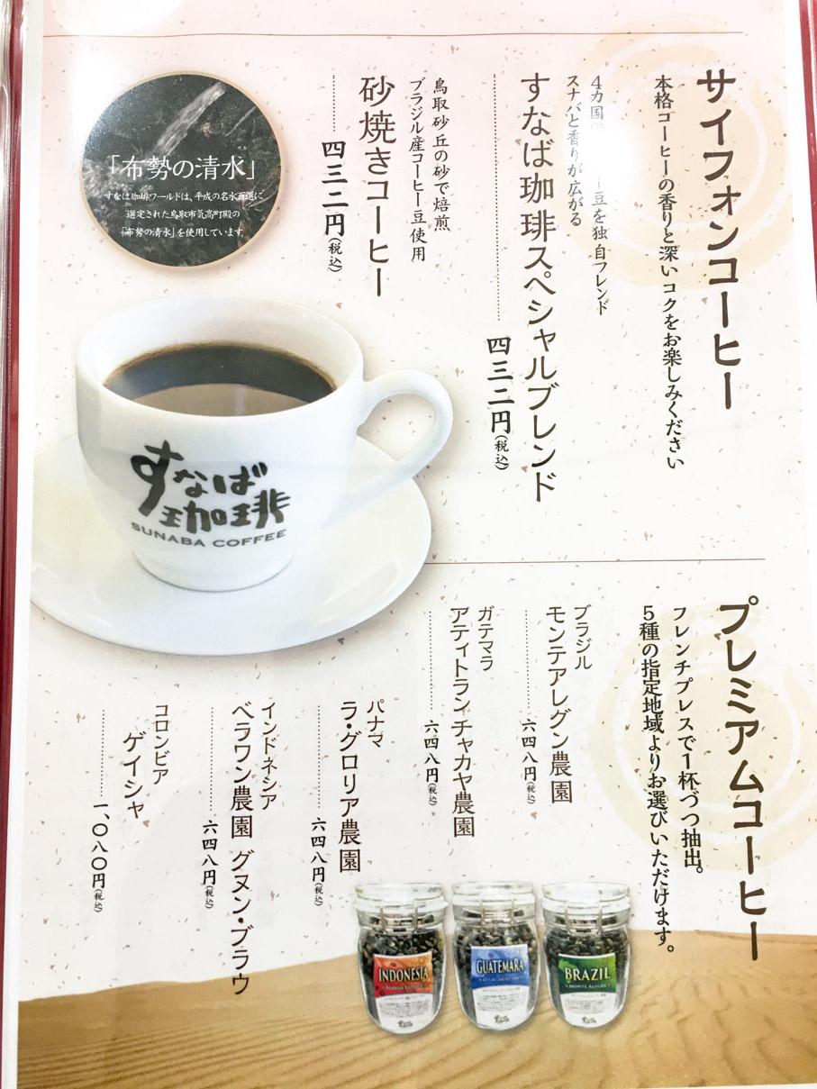 米子のすなば珈琲 (6)