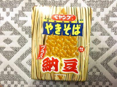 まるか食品の「ぺヤング ソースやきそば プラス納豆」を食べてみた!