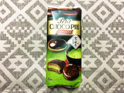ロッテの「プチチョコパイ 京抹茶仕立て」を食べてみた!