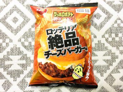 カルビーの「サッポロポテトバーベQあじ ロッテリア絶品チーズバーガー味」を食べてみた!