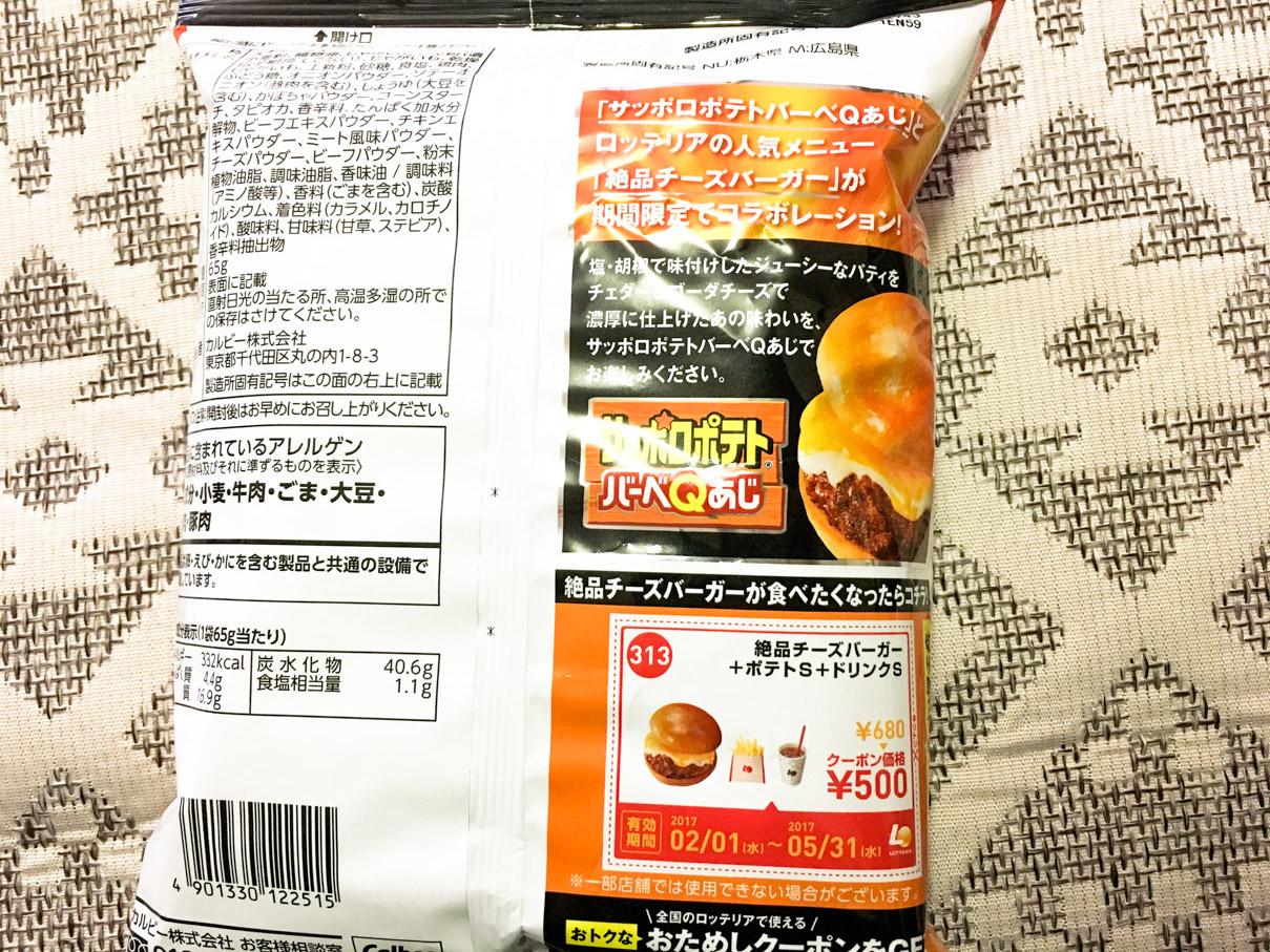 サッポロポテトバーベQあじ ロッテリア絶品チーズバーガー味