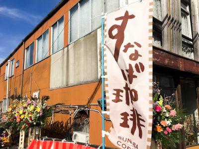 3月4日オープン!境港のすなば珈琲に行ってみた!