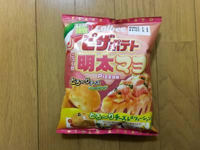 カルビーの「ピザポテト こっくり明太マヨPizza味」を食べてみた!