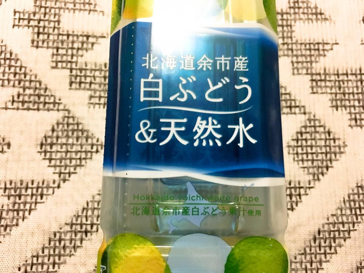 北海道の天然水&白ぶどう
