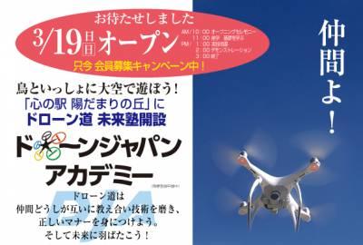 3月19日セレモニー開催!ドローンジャパンアカデミーの「未来塾」始まります!