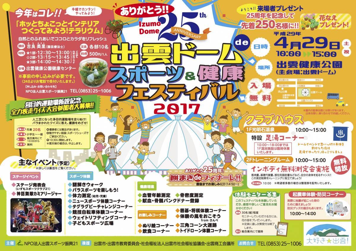 出雲ドームdeスポーツ&健康フェスティバル