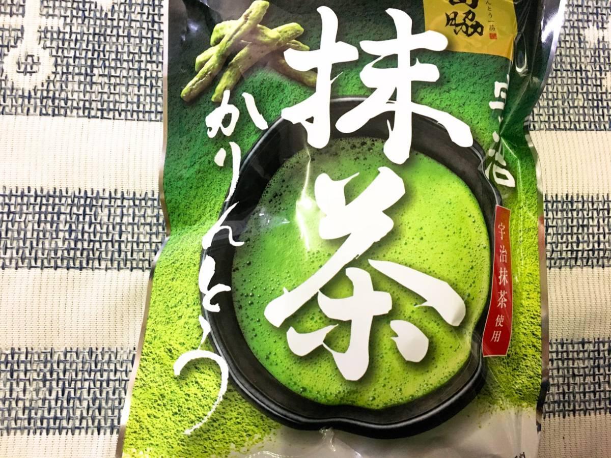 山脇製菓 宇治抹茶かりんとう