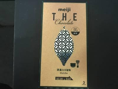 明治の「ザ・チョコレート 深遠なる旨味抹茶」を食べてみた!